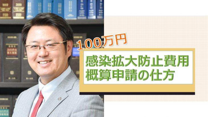 兵庫県100万円概算申請の仕方