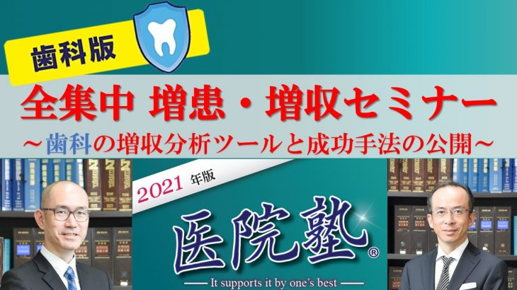 開催終了【医院塾®歯科版】増患・増収全集中セミナー