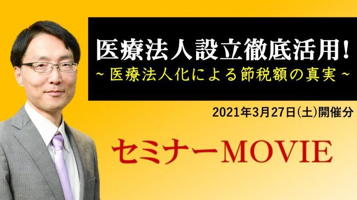 【医院塾】医療法人設立徹底活用セミナー(2021年3月開催MOVIE)