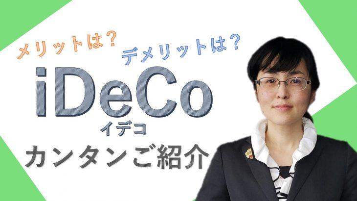 【老後の備え】iDeCoカンタンご紹介~知ることから始めよう~