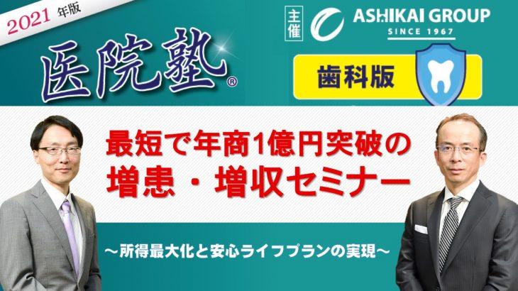 開催終了【医院塾®歯科版】最短で年商1億円突破の増患・増収セミナー