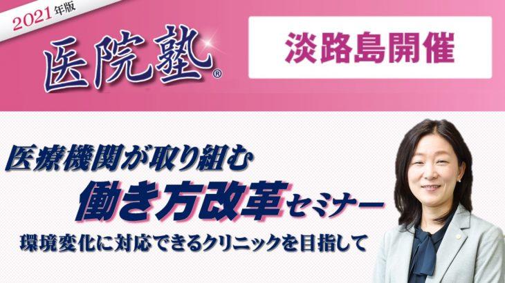 開催終了【医院塾®】医療機関が取り組む働き方改革 in淡路島