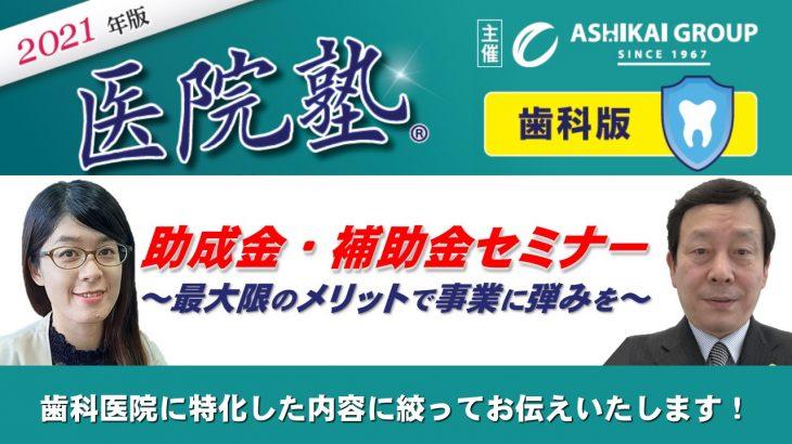 【医院塾®歯科版】歯科医院が利用できる助成金・補助金セミナー